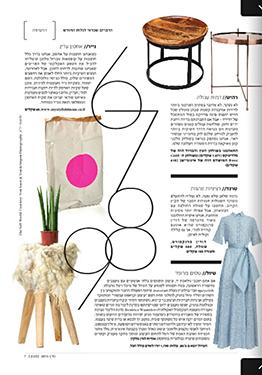 Signon, Israeli magazine, March 2016